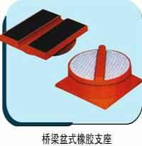 桥梁盆式橡胶支座